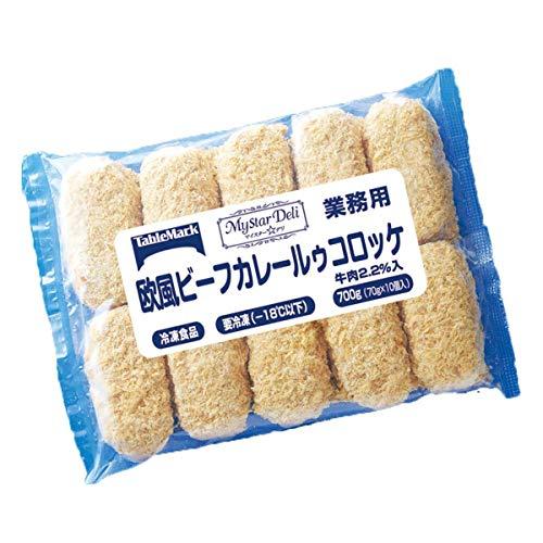 【冷凍】テーブルマーク MD欧風ビーフカレールゥコロッケ 70g×10個 700g 業務用 惣菜 コロッケ