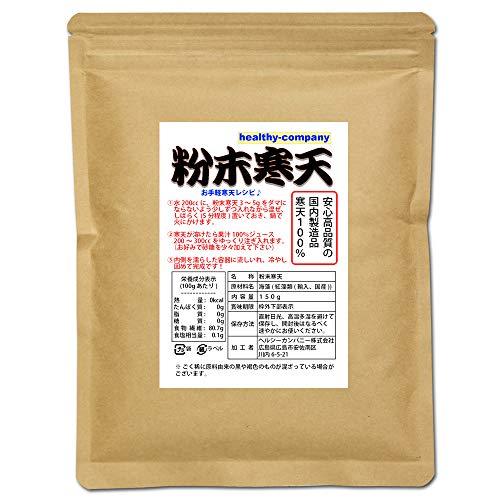国内製造 粉末寒天150g (粉寒天 寒天粉 国産)【ヘルシーカンパニー】