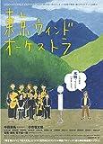 東京ウィンドオーケストラ [DVD] image