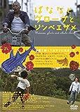 ばななとグローブとジンベエザメ [DVD] image