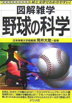 野球の科学 (図解雑学)