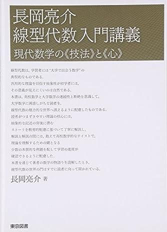 長岡亮介 線型代数入門講義