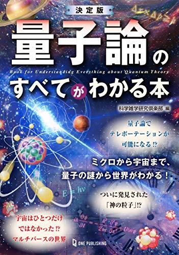 決定版 量子論のすべてがわかる本 (日本語)の詳細を見る