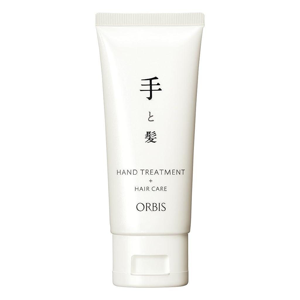 運営愛する結論オルビス(ORBIS) 手と髪 ―髪にも使えるハンドトリートメント― 80g (ハンドクリーム兼ヘアクリーム) 9656