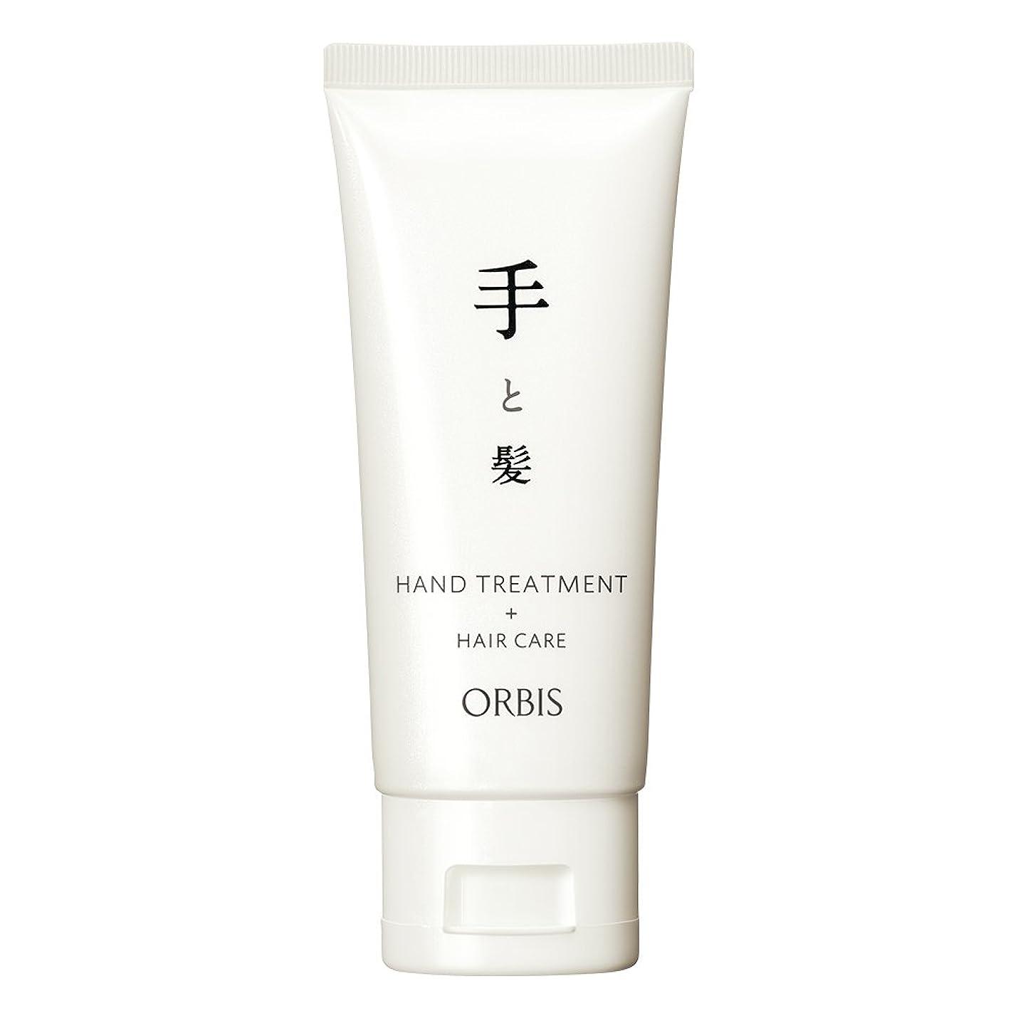 オーディション預言者事前にオルビス(ORBIS) 手と髪 ―髪にも使えるハンドトリートメント― 80g (ハンドクリーム兼ヘアクリーム) 9656