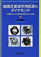 超高圧変成作用起源のダイヤモンド