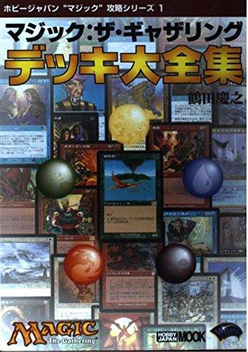 マジック:ザ・ギャザリングデッキ大全集 (ホビージャパンMOOK ホビージャパンマジック攻略シリーズ 1)