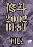 修斗 2002 BEST Vol.2 [DVD]