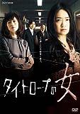 タイトロープの女[DVD]