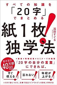 [浅田 すぐる]のすべての知識を「20字」でまとめる 紙1枚!独学法