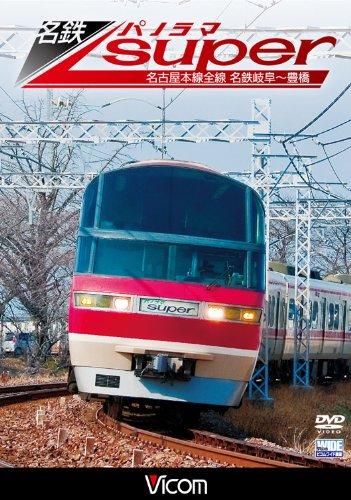 名鉄パノラマスーパー 名古屋本線全線 名鉄岐阜~豊橋 [DVD]