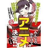 俺がお嬢様学校に「庶民サンプル」として拉致られた件: 5 (REXコミックス)