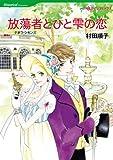放蕩者とひと雫の恋 (ハーレクインコミックス)