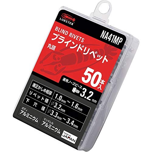 ロブテックス(エビ) ブラインドリベット エコパック アルミニウム/アルミニウム 4-1 (50本入) NA41MP