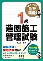ミヤケン先生の合格講義 1級造園施工管理試験