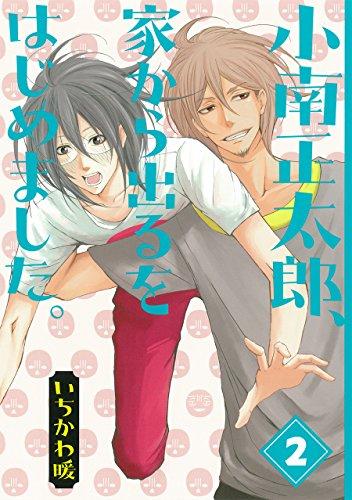 小南正太郎、家から出るをはじめました。(2) (ビッグガンガンコミックス)