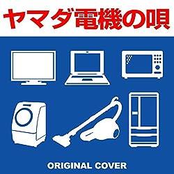 ヤマダ電機の唄 ORIGINAL COVER
