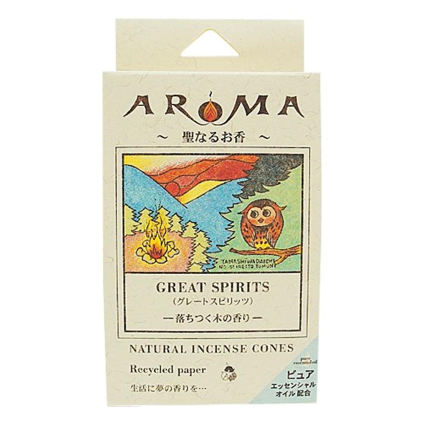 合図レタス無視するアロマ香 グレートスピリット 16粒(コーンタイプインセンス 1粒の燃焼時間約20分 落ち着く木の香り)