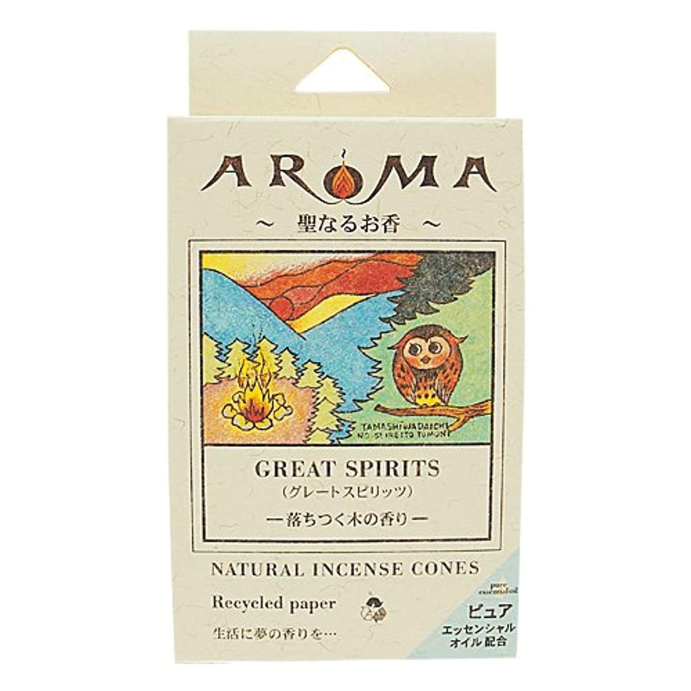 ビュッフェ衰える並外れたアロマ香 グレートスピリット 16粒(コーンタイプインセンス 1粒の燃焼時間約20分 落ち着く木の香り)