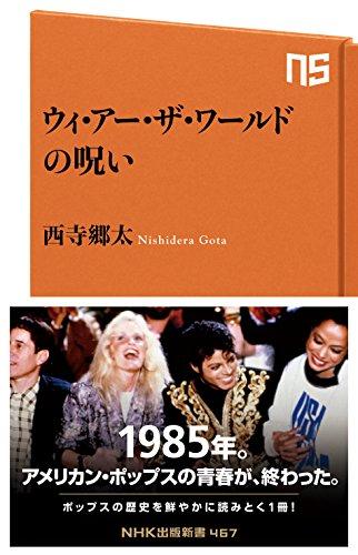 ウィ・アー・ザ・ワールドの呪い (NHK出版新書)