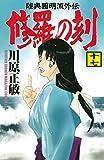 修羅の刻(17) (月刊少年マガジンコミックス)