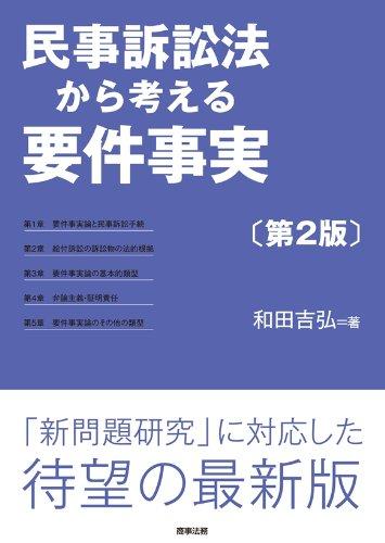 民事訴訟法から考える要件事実(第2版)
