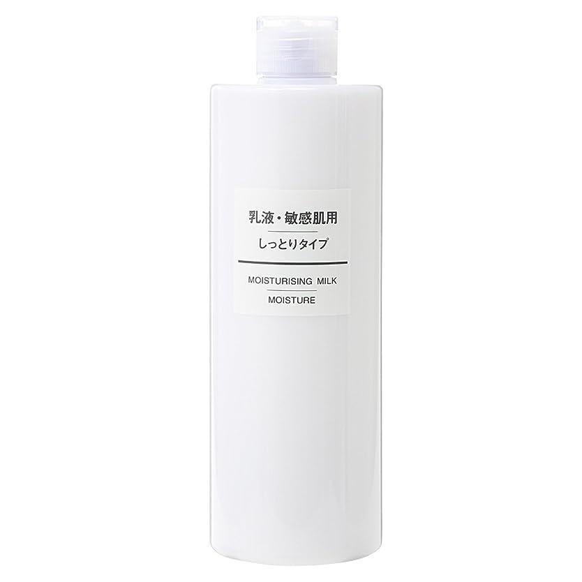 曖昧な噴水ベンチ無印良品 乳液 敏感肌用 しっとりタイプ (大容量)400ml