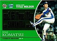 BBM2020 タイムトラベル 1985 セ・リーグタイトルホルダー No.CT4 小松辰雄