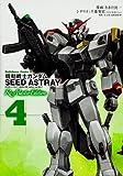 機動戦士ガンダムSEED ASTRAY Re:Master Edition -4 (カドカワコミックス・エース)
