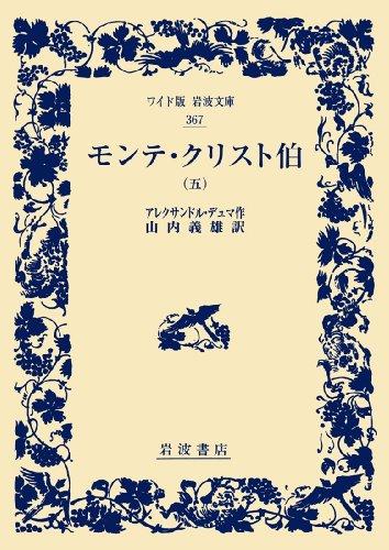 モンテ・クリスト伯(五) (ワイド版岩波文庫)