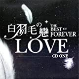 白羽毛の戀 (ONE) [The Best Of Forever Love]