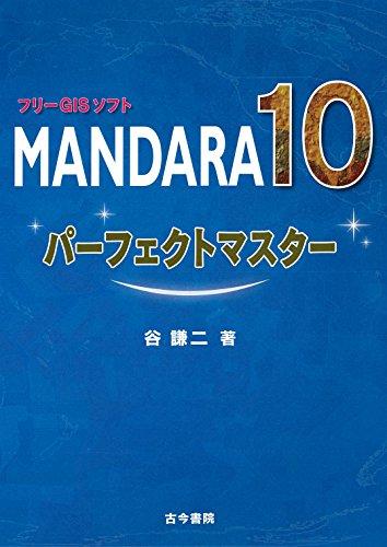 フリーGISソフトMANDARA10パーフェクトマスター