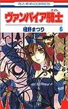 ヴァンパイア騎士 6 (花とゆめCOMICS)