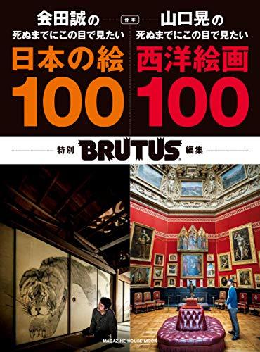 BRUTUS特別編集 合本 会田誠の死ぬまでにこの目で見たい日本の絵100+山口晃の死ぬまでにこの目で見たい西洋絵画100 (MAGAZINE HOUSE MOOK BRUTUS)