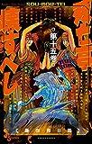 双亡亭壊すべし(15) (少年サンデーコミックス)
