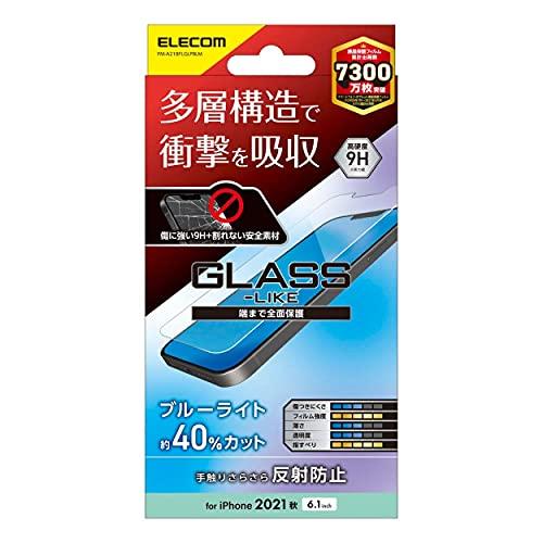 エレコム iPhone 13 / 13 Pro ガラスライクフィルム 衝撃吸収 ブルーライトカット 反射防止 PM-A21BFLGLPBLM