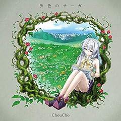 ChouCho「灰色のサーガ」の歌詞を収録したCDジャケット画像
