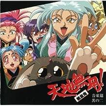 Tenchi Muyo Music 2