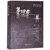 第四者(上下)/创意写作书系/凤鸣丛书