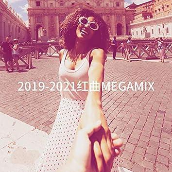 2019-2021红曲Megamix