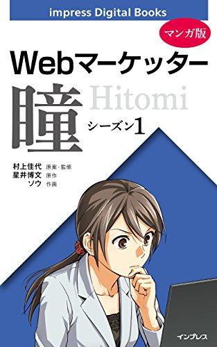 【マンガ版】Webマーケッター瞳 シーズン1 (impress Digital Books)