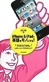 iPhone&iPadで英語をモノにする!―TOEIC900点も夢じゃない学習法教えます