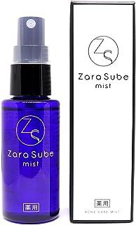 【医薬部外品】薬用 ザラスベミスト(Zara Sube mist)マスク荒れ 頭 背中 ニキビ 対策 スプレー 49ml