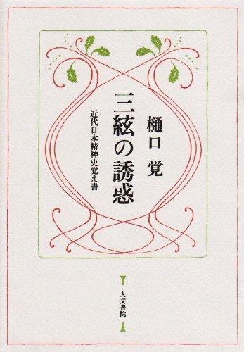 三絃の誘惑―近代日本精神史覚え書の詳細を見る