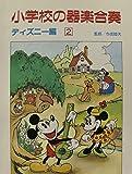 小学校の器楽合奏 ディズニー編(2)