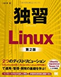 q? encoding=UTF8&ASIN=4798125229&Format= SL160 &ID=AsinImage&MarketPlace=JP&ServiceVersion=20070822&WS=1&tag=liaffiliate 22 - Linuxの本・参考書の評判