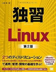 独習Linux = Teach Yourself Linux