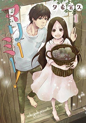 マリーミー! 1 (LINEコミックス)