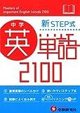 中学 英単語2100 ミニ版: 新STEP式