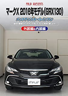Mark X 2016Model Year (grx130) Maintenance All-in-One DVD Interior & Exterior with Smartphone Sunshade